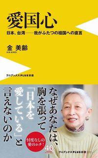 愛国心 - 日本、台湾ー我がふたつの祖国への直言 -