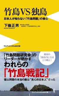 竹島VS独島 - 日本人が知らない「竹島問題」の核心 -