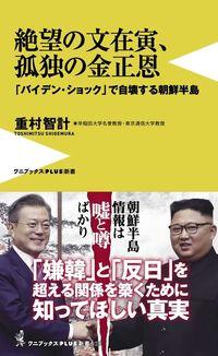 絶望の文在寅、孤独の金正恩 - 「バイデン・ショック」で自壊する朝鮮半島 -