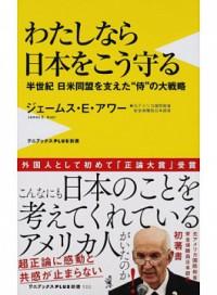 """わたしなら日本をこう守る / 半世紀日米同盟を支えた""""侍""""の大戦略"""