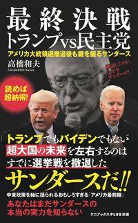最終決戦 トランプvs民主党 - アメリカ大統領選撤退後もカギを握るサンダース -