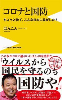 コロナと国防  - ちょっと待て、こんな日本に誰がした! -