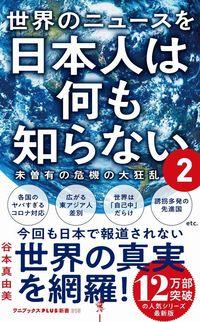 世界のニュースを日本人は何も知らない2 - 未曽有の危機の大狂乱 -