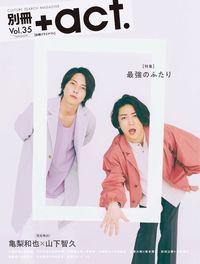別冊+act. Vol.35