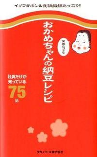 おかめちゃんの栄養たっぷり納豆レシピ / 社員だけが知っている75品