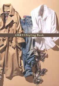 大草直子のStyling Book