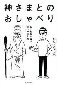神さまとのおしゃべり / あなたの常識は、誰かの非常識
