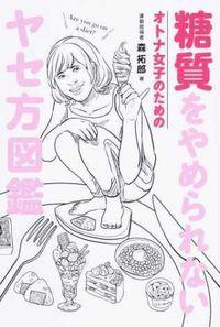 糖質をやめられないオトナ女子のためのヤセ方図鑑 美人開花シリーズ