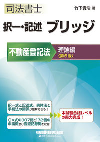択一・記述 ブリッジ 不動産登記法 理論編 第6版