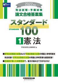 2022年版 司法試験・予備試験 スタンダード100 1 憲法