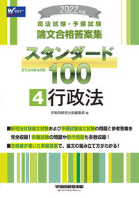2022年版 司法試験・予備試験 スタンダード100 4 行政法
