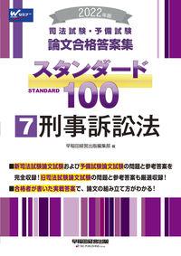2022年版 司法試験・予備試験 スタンダード100 7 刑事訴訟法