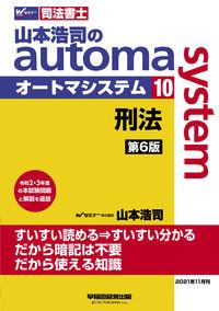 山本浩司のオートマシステム 10 刑法 第6版