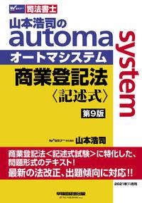 山本浩司のオートマシステム 商業登記法 〈記述式〉 (第9版)