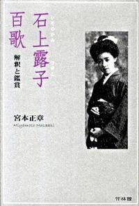 石上露子百歌 / 解釈と鑑賞