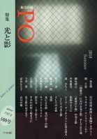 総合詩誌PO 169号:特集「光と影」