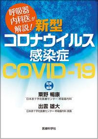 呼吸器内科医が解説! 新型コロナウイルス感染症 COVID-19