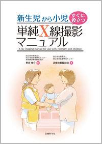 乳幼児から小児 単純X線撮影マニュアル
