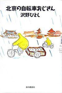北京の自転車おじさん