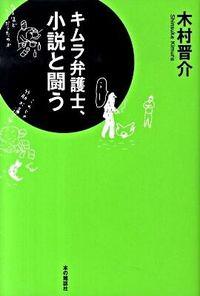 木村晋介『キムラ弁護士、小説と闘う』表紙