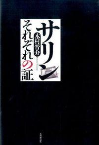 木村晋介『サリンそれぞれの証』表紙