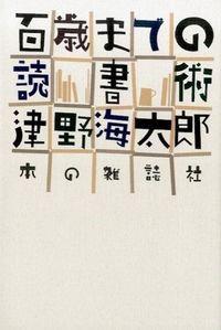 百歳までの読書術(9784860112745)