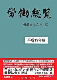 労働総覧 平成19年版