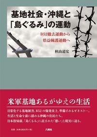 基地社会・沖縄と「島ぐるみ」の運動