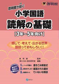 啓明館が紡ぐ 小学国語 読解の基礎【3年~5年向け】