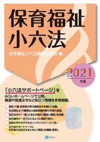 保育福祉小六法 2021年版