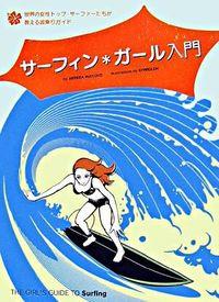 サーフィン・ガール入門 / 世界の女性トップ・サーファーたちが教える波乗りガイド