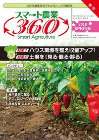 スマート農業360