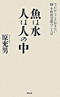 魚は水人は人の中 / 今だからこそ伝えたい師小野田寛郎のことば