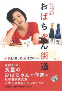 おばちゃん街道 / 小説は夫、お酒はカレシ