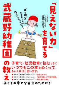 「見えない力」を育てる武蔵野幼稚園の教え (後サブ):「あと伸び」する子どもは強い心をもっている!