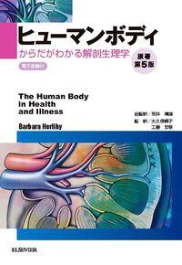 ヒューマンボディ からだがわかる解剖生理学