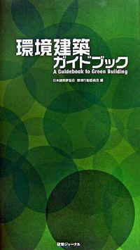 環境建築ガイドブック