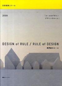 デザインのルールルールのデザイン / 境界線のルール