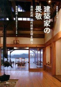 建築家の畏敬 / 池田武邦近代技術文明を問う