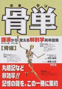 骨単 (ホネタン) 語源から覚える解剖学英単語集