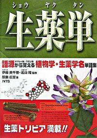 生薬単 / 語源から覚える植物学・生薬学名単語集