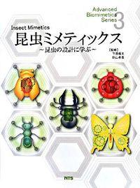 昆虫ミメティックス 昆虫の設計に学ぶ