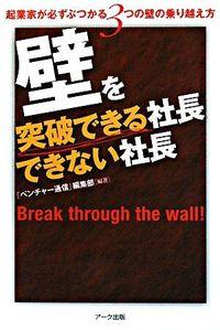 壁を突破できる社長できない社長 / 起業家が必ずぶつかる3つの壁の乗り越え方