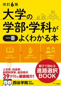 改訂6版 大学の学部・学科が一番よくわかる本