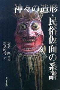 神々の造形・民俗仮面の系譜