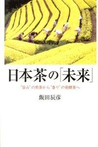 """日本茶の「未来」 / """"旨み""""の煎茶から""""香り""""の発酵茶へ"""