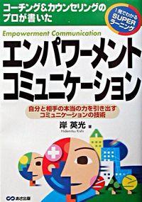 エンパワーメント・コミュニケーション / コーチング&カウンセリングのプロが書いた