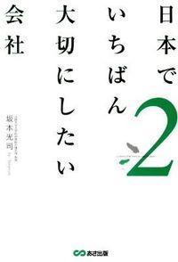 日本でいちばん大切にしたい会社 2