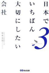 日本でいちばん大切にしたい会社 3