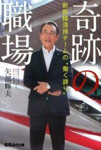 """奇跡の職場 / 新幹線清掃チームの""""働く誇り"""""""